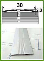 Алюминиевый порог для пола 30 мм рифленый серебро