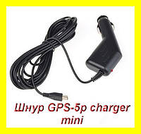 Шнур GPS-5p charger mini