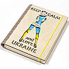 Ежедневник «Keep Calm and love Ukraine»