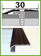 Алюминиевый порог для пола 30 мм рифленый разноуровневый бронза