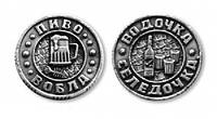 Серебряная монета подарочная Пиво-Вобла,Водочка-селедочка ЕМ 001