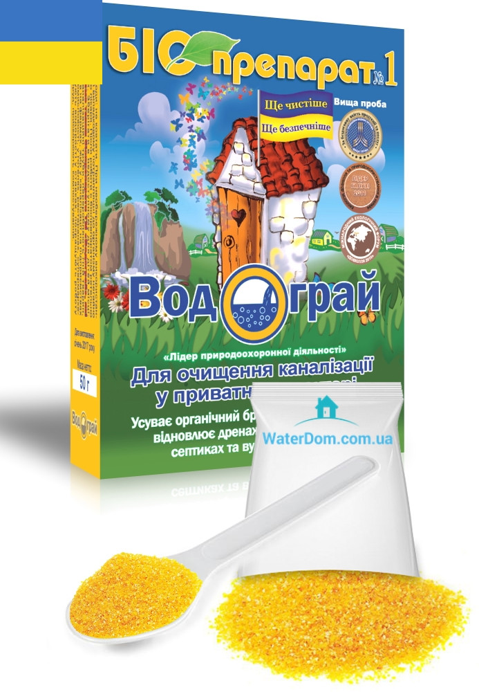 Біопрепарат для вигрібних ям, септиків і вуличних туалетів Водограй 1.5 кг.