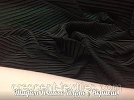 Шифон Плиссе-Гофре (Черный)