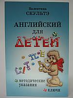 Скультэ В. Английский для детей. Методические указания и ключи.