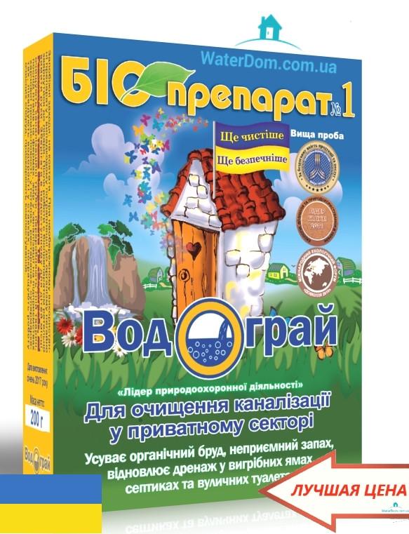 Биопрепарат для выгребных ям септиков и уличных туалетов Водограй 1кг.