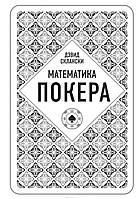 Математика покера от профессионала Склански Д