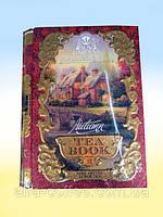 Чай Sun Gardens Tea Book Autumn (чайная книга осень) 100 гр.