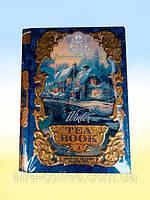 Чай Sun Gardens Tea Book Winter (чайная книга зима) 100 гр