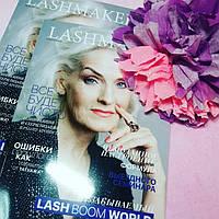 Журнал Lashmaker №16 осень-зима 2016-2017