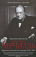 Уинстон Спенсер Черчилль. Защитник королевства. Вершина политической карьеры. 1940–1965 Манчестер У