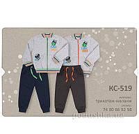 Спортивный костюм Бемби КС519 трикотаж 74 цвет серый