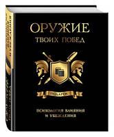 Оружие твоих побед. Психология влияния и убеждения комплект из 2 книг Оливер Д, Роберт Б. Чалдини