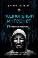 Подпольный интернет: темная сторона мировой паутины Бартлетт Д