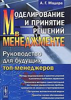 Управленческая эффективность руководителя Жадько Н