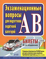 Экзаменационные вопросы для подготовки водителей категорий А, В. 2016 на русском языке. Арий