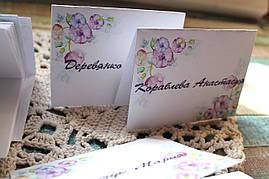 """Рассадочные карточки """"Акварель"""""""