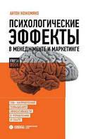 Психологические эффекты в менеджменте и маркетинге Кожемяко А