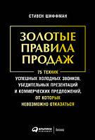 Золотые правила продаж. 75 техник успешных холодных звонков, убедительных презентаций Шиффман С