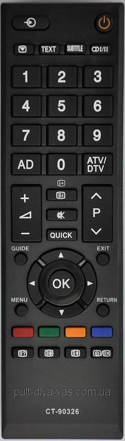 Пульт для телевизора TOSHIBA. Модель CT-90326