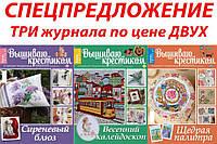 Спецпредложение 01/02/03/2016 комплект из трех журналов Вышиваю крестиком по цене двух