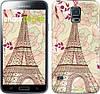"Чехол на Samsung Galaxy S5 Duos SM G900FD Романтика Парижа ""2064c-62"""