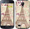 "Чехол на Samsung Galaxy S4 mini Duos GT i9192 Романтика Парижа ""2064c-63"""