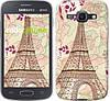 "Чехол на Samsung Galaxy Ace 3 Duos s7272 Романтика Парижа ""2064c-33"""