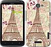 "Чехол на HTC One X+ Романтика Парижа ""2064c-69"""