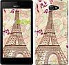 "Чехол на Sony Xperia M2 D2305 Романтика Парижа ""2064c-60"""