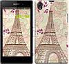 """Чехол на Sony Xperia Z1 C6902 Романтика Парижа """"2064c-38"""""""
