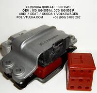 Подушка двигателя левая SKODA OCTAVIA II OEM:1K0199555M;3C0199555R