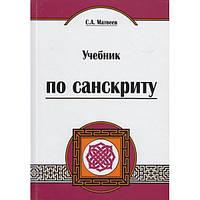 Учебник по санскриту. Матвеев С.А.