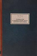 Руководство к элементарному курсу санскритского языка. Бюлер Г.И.