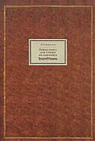 Новая книга для чтения на санскрите. Лихушина Н.П.