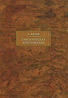 Санскритская хрестоматия (в 2-х томах). Фриш О.