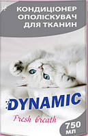 Кондиционер-ополаскиватель белья Dynamic Fresh Breath 750 мл, Хмельницкий