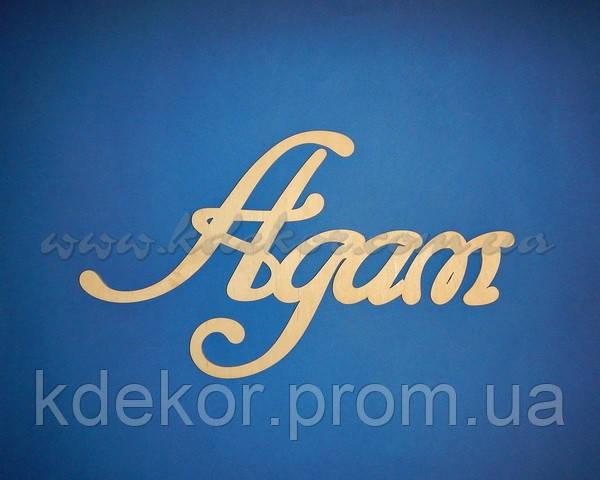 Имя АДАМ заготовка для декора