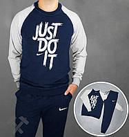 Спортивный костюм Nike Just Do It синего цвета с серыми рукавами