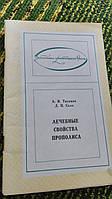 Лечебные свойства прополиса А.Тихонов, Д.Сало