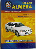 Nissan Almera N15 Руководство по ремонту, эксплуатации и техобслуживанию
