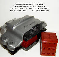 Подушка двигателя левая VW FOX OEM:1K0199555M;3C0199555R