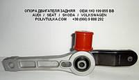 Опора кпп задняя VW FOX OEM:1К0199855BB