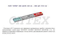 Зварювальні електроди  ДЛЯ НЕРЖАВІЮЧИХ СТАЛЕЙ ЦЛ-11 Плазма AWS A5.4: E347-16 ТМ Monolith д 3 / 4мм: уп 1 кг