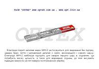 Зварювальні електроди ДЛЯ ЧАВУНУ МНЧ-2 (дріт монель) ГОСТ 9466 ТМ Monolith д 3мм: уп 1 кг