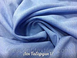 Лен Габардин (Голубой)