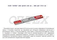 Зварювальні електроди ДЛЯ ЧАВУНУ ЦЧ - 4 ГОСТ 9466 ТМ Monolith д 4мм: уп 1 кг