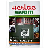 """Каталог красителей от """"HERLAC"""", """"SIVAM"""" и """"Sigmar vernici"""""""