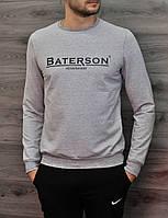 Мужская кофта, свитер, весенний свитшот Baterson Sweatshirt.