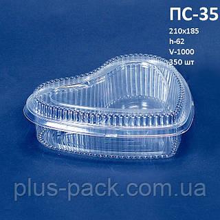 Упаковка одноразовая блистерная в форме сердца ПС-35 Сердце