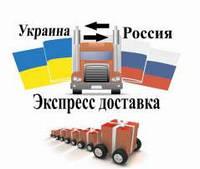 Доставка посылок Москва - Киев